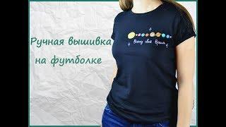 DIY Стильная Ручная Вышивка на Футболке Своими Руками.