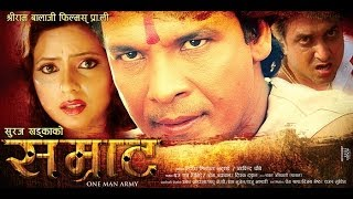 Samrat Nepali full Movie HD