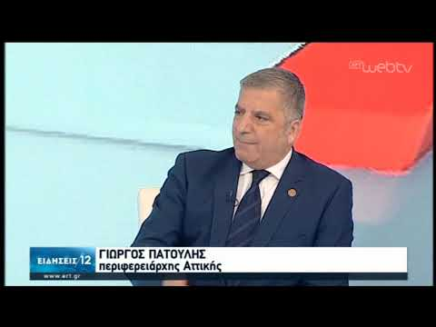 Γ. Πατούλης για το νέο πρόγραμμα διαχείρισης απορριμμάτων και βιοαποβλήτων   03/02/2020   ΕΡΤ