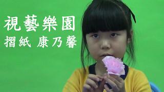 視藝樂園 (1) 摺紙 康乃馨