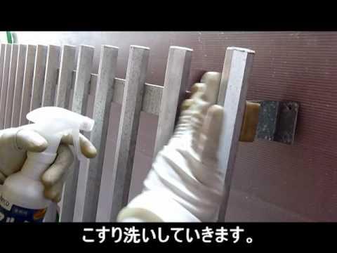 窓格子の洗浄編
