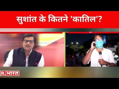 Sushant के कितने 'कातिल'? देखिए Poochta Hai Bharat, Arnab के साथ !