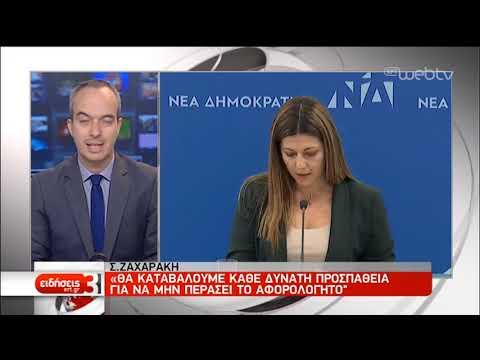 Σ. Ζαχαράκη: Ο κ. Τσίπρας είπε ψέματα για την oικονομία και τις παροχές | 16/04/19 | ΕΡΤ