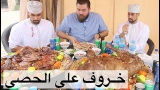 Video المظبي على الحصى في موطنه الأصلي - صلالة عمان 🇴🇲 موسم٤/ح٤ MP3, 3GP, MP4, WEBM, AVI, FLV Desember 2018