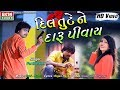 Dil Tute Ne Daru Pivay - Parth Patel - HD Video - New Bewafaa Song - Ektasound