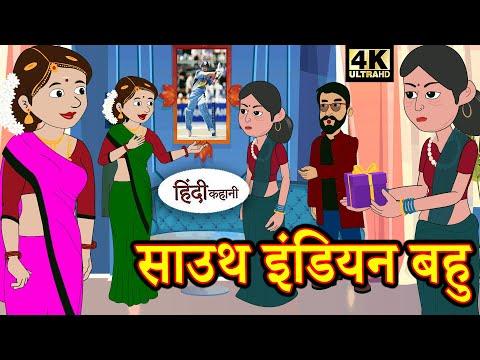 Kahani साउथ इंडियन बहु - Story in Hindi | Hindi Story | Moral Stories | Bedtime Stories | Funny