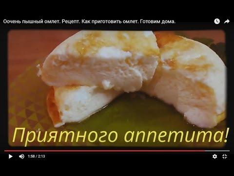 Видео как сделать омлет - TurnPike
