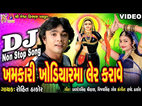 Video Khamkari  Khodal Maa Ler Karave ||Nonstop || Rohit Thakor || Super Hit devotional video || download in MP3, 3GP, MP4, WEBM, AVI, FLV January 2017