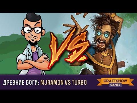 Древние боги Hearthstone: MJRamon vs Turbomouse