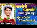 """रविन्द्र कुमार """" राजू """"   Tribute to Bhojpuri Singer"""
