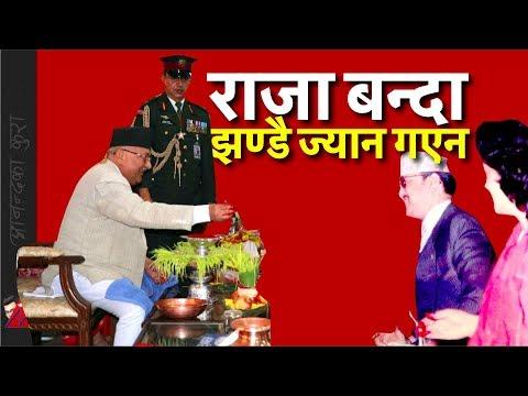 (झण्डै ज्यान गएन प्रधानमन्त्री ओलीले राजा महाराजाको देखासिकी गर्दा - KP Oli Dashain trouble - Duration: 4 minutes, 1 second.)