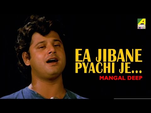 Download Ea Jibane Pyachi Je | Mangal Deep | Bengali Movie Song | With Lyrics | Tapas Paul | Bappi Lahiri HD Mp4 3GP Video and MP3