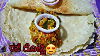 ರವೆ ರೊಟ್ಟಿ   Rani swayam Kalike  rava rotti