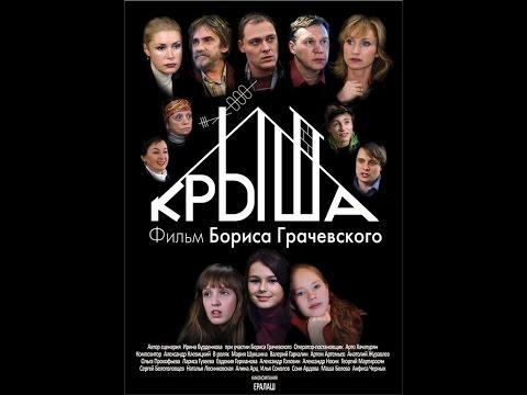 Крыша (2009) фильм