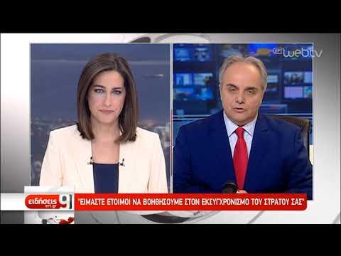Στα Σκόπια ο υπ.Άμυνας της Τουρκίας, μια μέρα μετά την επίσκεψη του Α.Τσίπρα | 03/04/19 | ΕΡΤ