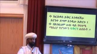 ማሳሰቢያ:: Advice By Abune Yohannes