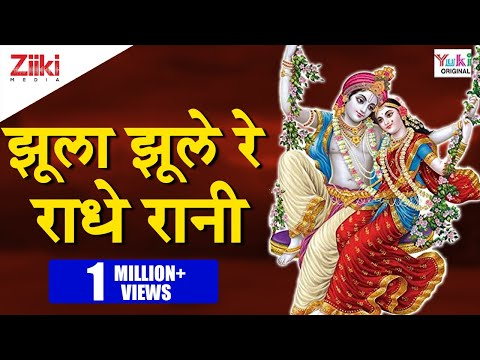 Video Jhula Jhule Re Radhey Rani download in MP3, 3GP, MP4, WEBM, AVI, FLV January 2017