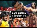 තවම තනිකඩ සුද්දෝදන රජු රන්ජන් රාමනායක Ranjan Ramanayake phone Call