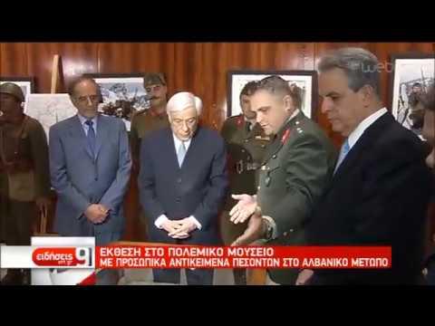 Π. Παυλόπουλος: «Είναι καιρός η Αλβανία να αλλάξει στάση» | 21/10/2019 | ΕΡΤ