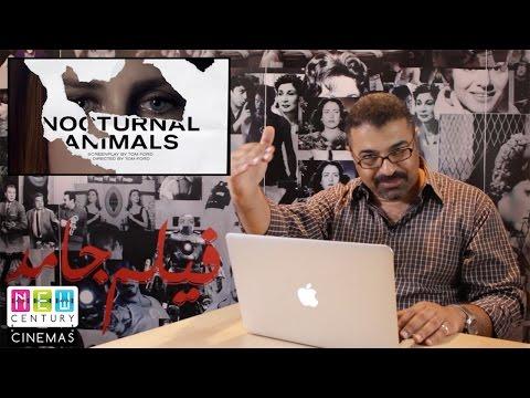 """على طريق الأوسكار..مراجعة """"فيلم جامد"""" لإعلان Nocturnal Animals"""