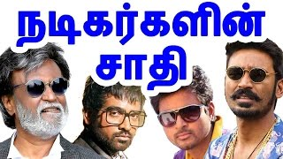 Video நடிகர்களின் சாதி | Tamil actor caste | Tamil cinema news | Cinerockz MP3, 3GP, MP4, WEBM, AVI, FLV Februari 2019