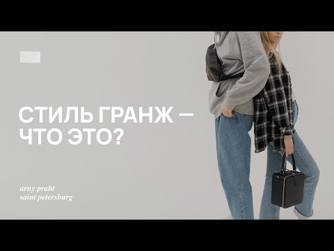 Стиль ГРАНЖ I История, особенности, основатели моды и законодатели стиля видео