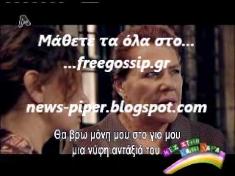 tourkika sirial - news-piper freegossip.