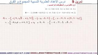 الرياضيات الأولى إعدادي - الأعداد العشرية النسبية المجموع و الفرق : تمرين 9