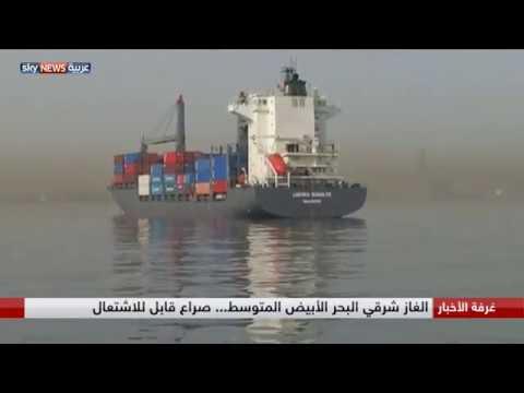 العرب اليوم - الغاز شرقي المتوسط. صراع قابل للاشتعال