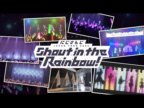 【#SitR東京リベンジ】「にじさんじ JAPAN TOUR 2020 Shout in the Rainbow!東京リベンジ公演」オープニングムービー【Re:START TOKYO REVENGE】