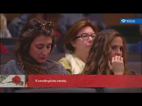 Συνέδριο: «Τέχνη και Δημοκρατία»    (B! Μέρος)   (07/12/2017)