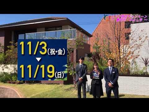 豊田市・みよし市限定キャンペーン