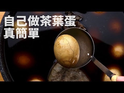 入味好吃秘訣  自己做茶葉蛋這麼簡單