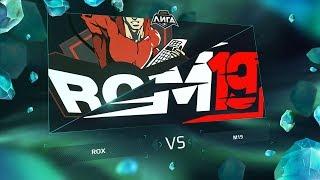 ROX vs M19 - Неделя 1 День 2 / LCL