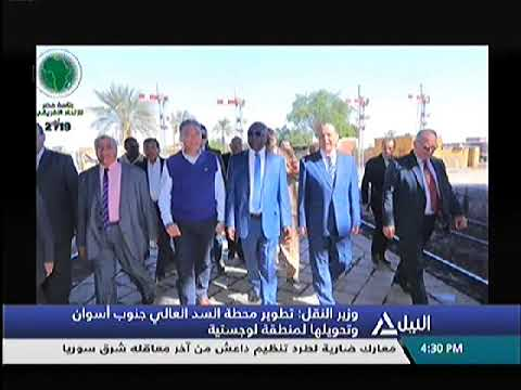 وزيرا النقل المصري والسوداني في جولة تفقدية بمحطة السد العالي للسكك الحديدية بمحافظة اسوان