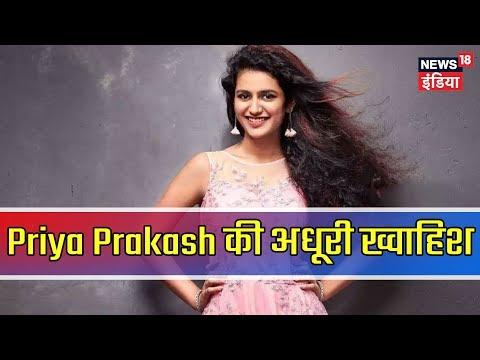 बॉलीवुड में मिल गयी एंट्री पर साउथ की सुपरस्टार Priya Prakash की ख्वाहिश पूरी नहीं हुई | Lunch Box