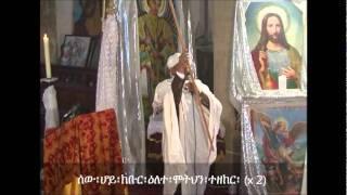 Ethiopian Orthodox Tewahedo Abun In Amharic