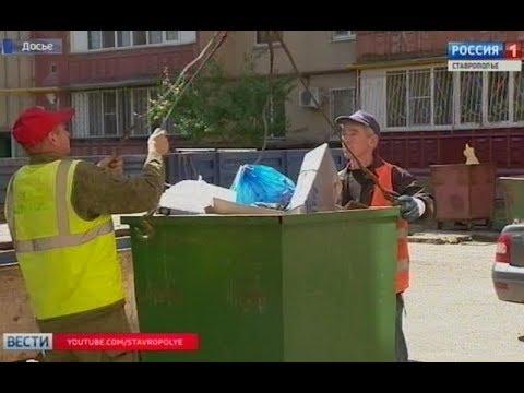 ГТРК Ставрополье На Ставрополье взяли под контроль вес мусора 25.09.2019