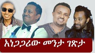 Ethiopia: ሁለቱ ቴዎድሮሶችና እና ሁለቱ ያሬዶች | Teddy Afro | Tewodros Tsegaye | lIj Yared | Yared Shumete