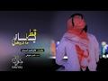 شيلة ياهل قطر ماتروفون || ناصر العيافي + Mp3