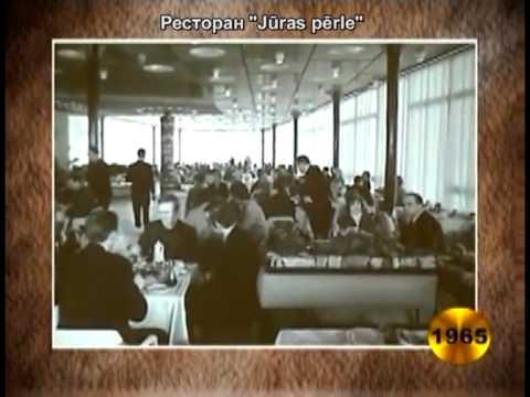 JŪRAS PĒRLE.1965 год