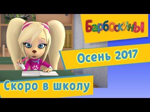 Барбоскины - Скоро в школу. Осень 2017 (видео)