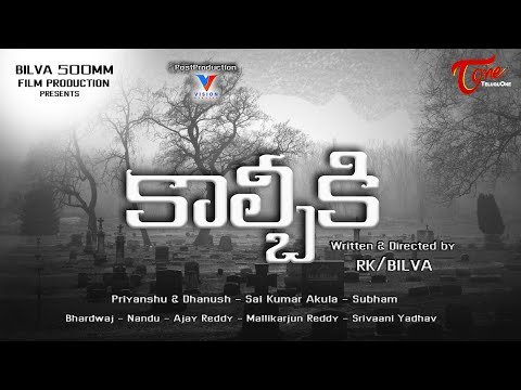KAALBIKI | Latest Telugu Independent film 2020 | by R.K.Bilva | TeluguOneTV