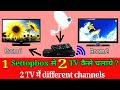 Download Lagu 1 set top box pe 2 tv kaise chalaye ? Free watch 2 Tv From one Set top box with Remote Mp3 Free