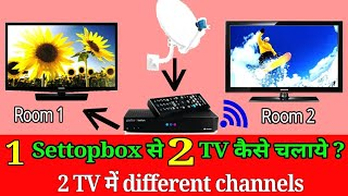 Download Lagu 1 set top box pe 2 tv kaise chalaye ? Free watch 2 Tv From one Set top box with Remote Mp3