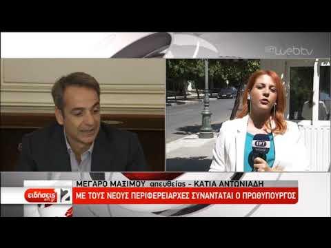 Συνάντηση του πρωθυπουργού Κ. Μητσοτάκη με τους Περιφερειάρχες | 04/09/2019 | ΕΡΤ