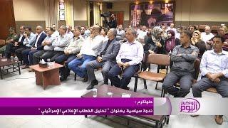 """ندوة سياسية بعنوان """"تحليل الخطاب الإعلامي الإسرائيلي"""" في محافظة طولكرم"""