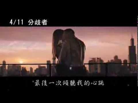 4 11分歧者 電影MV