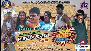 Video MAEJHI JHAGADA DOT COM (Episode-14) JOGESH JOJO's COMEDY DUKAN Sambalpuri Comedy (RKMedia) MP3, 3GP, MP4, WEBM, AVI, FLV Januari 2019
