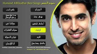 Video Humood AlKhudher Best Songs 2015 'Kun Anta' - Soundtrack | حمود الخضر MP3, 3GP, MP4, WEBM, AVI, FLV Desember 2017